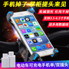 Bicycle mobile phone bracket fixture general mountainous bicycle riding equipment electric motorcycle navigation bicycle accessories