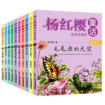 杨红樱童话注音本系列全套10册正版小学生阅读一二三四年级课外书必读6-8岁儿童读物毛毛虫的天空 背着房子的蜗牛 会走路的小房子
