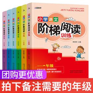 自选年级 小学生语文阶梯阅读一二三四五六年级上下册通用版 1-3-6年级小学生语文阅读理解专项训练书籍同步练习题册阅读与写作文