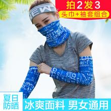魔术头巾防晒女士户外自行车骑行面巾男钓鱼防晒面罩透气冰丝袖
