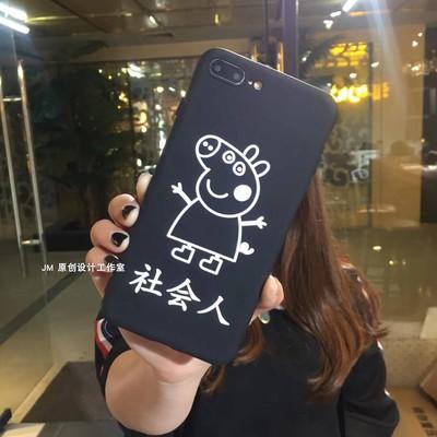 网红情侣小猪佩奇手机壳iphone6plus抖音同款苹果6s卡通5s社会人