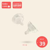 宝宝奶瓶专用配套奶嘴 babycare婴儿奶嘴 螺纹奶嘴