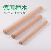 擀面杖饺子皮实木家用 大号小号干面棍杖榉木杆面棍擀面棒 赶面棍