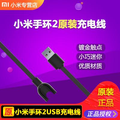 小米计步器充电