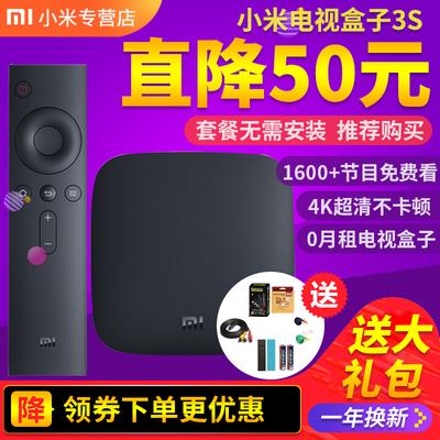 Xiaomi/小米 小米盒子3S增強版4K高清電視盒子家用網絡機頂盒wifi旗艦店