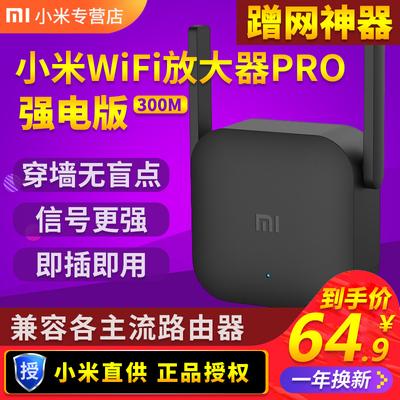 小米wifi放大器PRO無線網信號增強中繼家用加強接收擴展擴大路特價精選