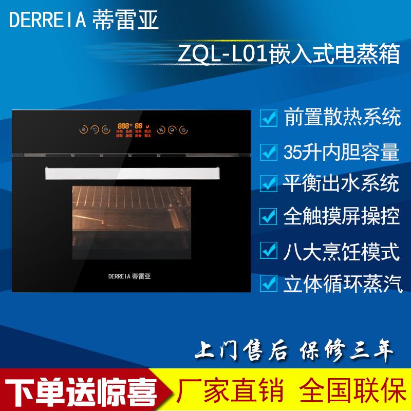蒂雷亚黑色嵌入式电蒸箱L01家用电蒸炉厨房内置多功能烹饪蒸汽炉