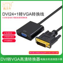 海天牛DVI转VGA转接头24+1转VGA连接线1080P高清转换器显示器显卡vga带芯片 电脑转接显示器转换器dvi-d转换