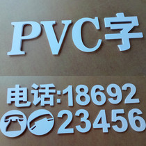 PVC Advertising Word Custom mobile phone phone number foam Snow plate storefront three-dimensional outdoor door head sign production
