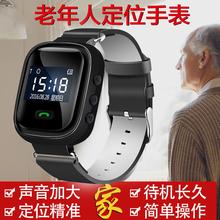 新品老年人定位手机gps手表电话防丢防走失智能跟踪器定位手环