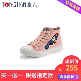 童天童鞋女童休闲鞋小学生板鞋男童运动鞋2018春新款TB838072