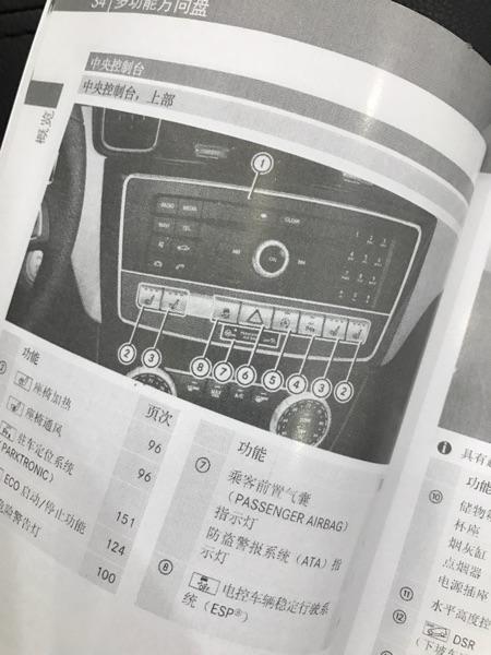 2016-2018款GLS450中文说明书顺丰包邮奔驰上牌专用