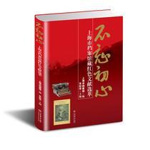 正版包邮不忘初心上海市档案馆藏红色文献选萃上海市档案馆朱纪华书店档案学书籍