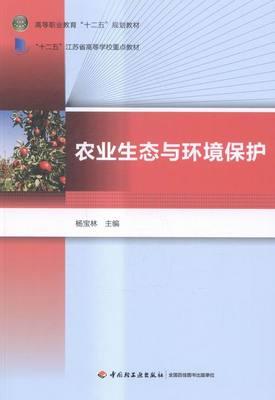 正版包邮 农业生态与环境保护 杨宝林 书店 农林渔牧类书籍