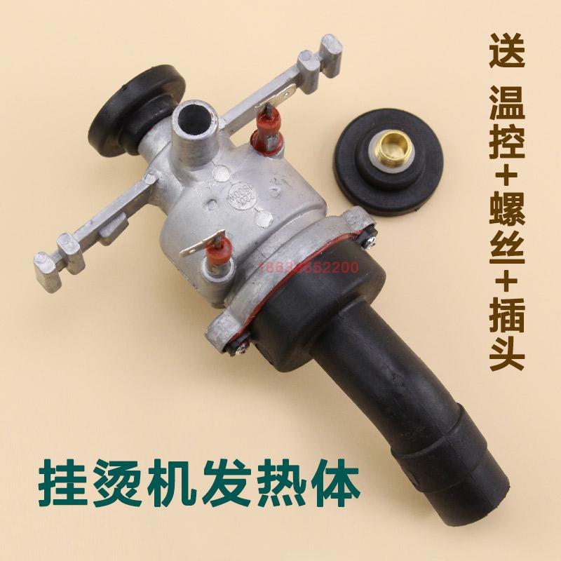 全新红心挂烫机发热体加热锅炉加热体加热管加热器全铝正品配件