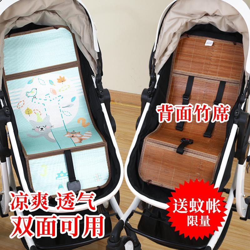 婴儿推车冰丝凉席夏季宝宝餐椅透气降温三段式冰丝带枕芯竹席通用