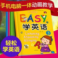 英语故事书读物