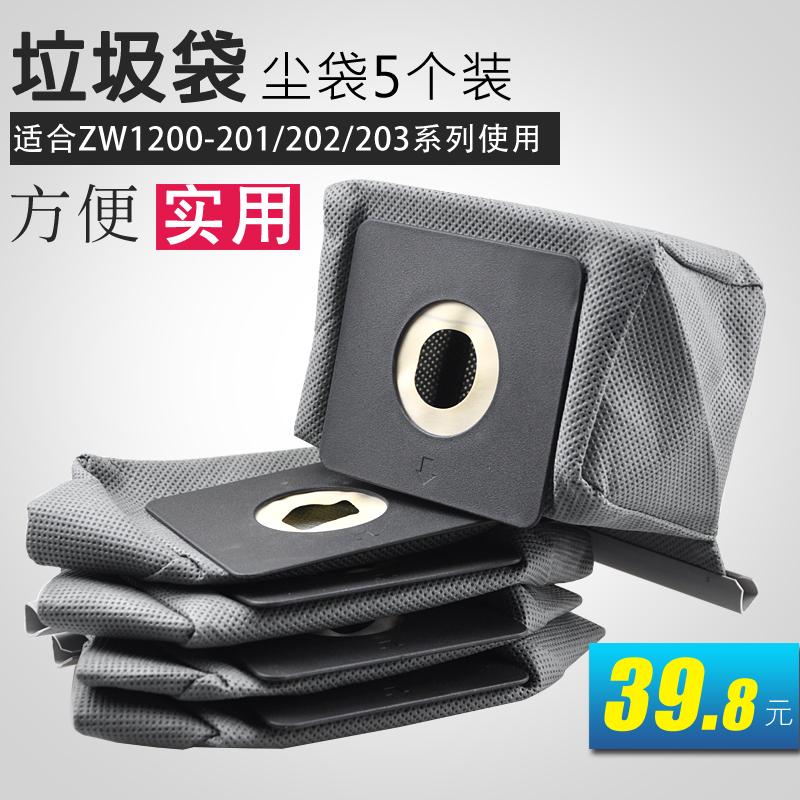 5只装海尔吸尘器配件无纺布袋尘袋垃圾集尘袋ZW1200-201 202 203
