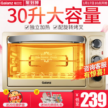 H7R烤箱家用烘焙多功能全自动电烤箱30升 KWS1530X Galanz 格兰仕