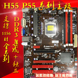 ASUS technology and other H55 P55 1156 pin DDR3 integrated / independent motherboard P7H55 Jia