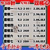 260 CPU938针 速龙双核AM3 280 AMD 270 240 250 245 AthlonII