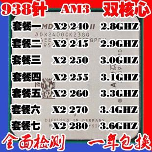 AMD AthlonII X2 240 245 250 260 270 280 速龙双核AM3 CPU938针