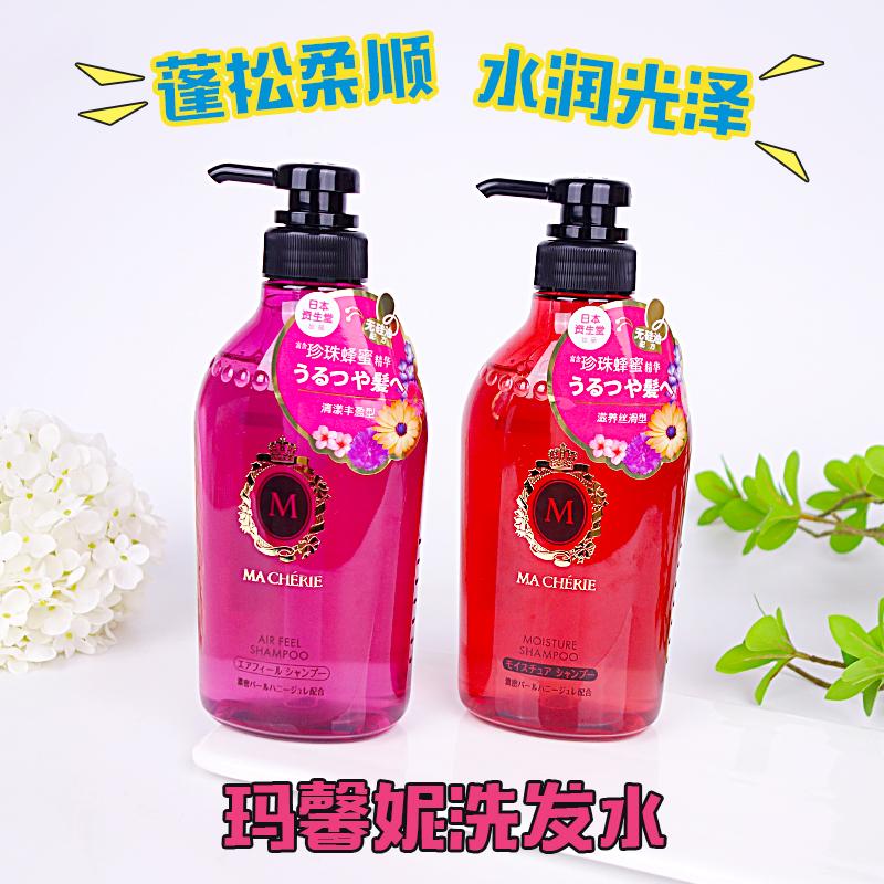 日本正品资生堂玛宣妮蜜橙丝润粉红蓬松洗发乳護发水200/450ml