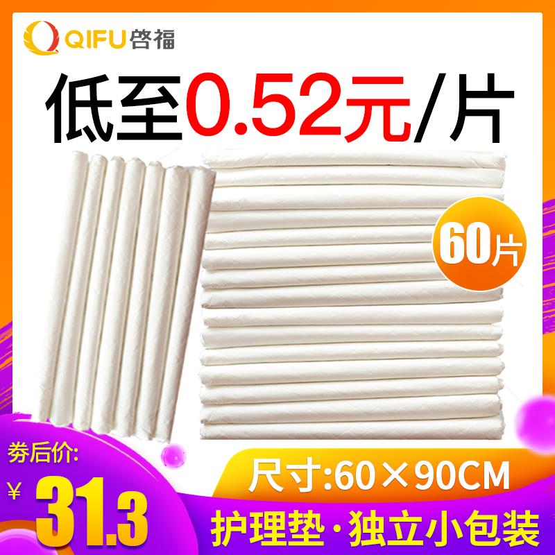 启福成人护理垫60x90男女一次性隔尿垫老人用尿不湿垫产褥垫60片