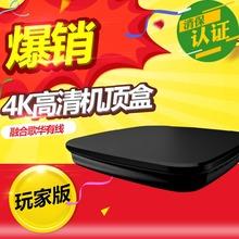 玩家版有线电视4K高清机顶盒适用于北京歌华有线用户