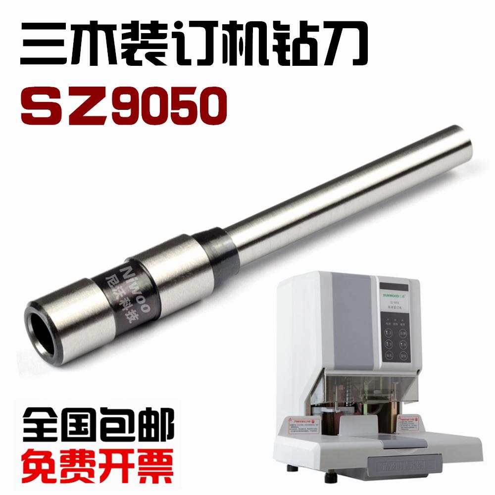 三木SZ9050装订机钻刀  凭证装订机空心钻头 打孔刀 SZ9051钻针