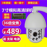 Analog high-speed outdoor waterproof ball machine HD zoom surveillance camera 360-degree rotating surveillance camera