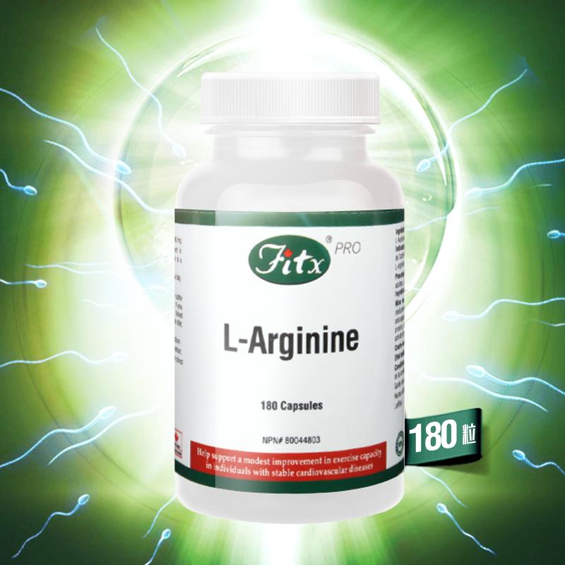 加拿大正品进口Fitx男性L精氨酸胶囊500mg180粒