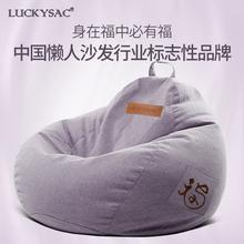 luckysac懒人沙发豆袋epp单人卧室阳台休闲躺椅小户型椅子榻榻米图片
