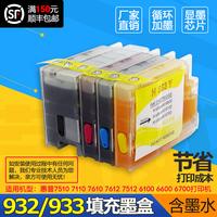 兼容惠普HP officejet 7510 7512 7110 7610 7612 6100 6600 6700 932xl 933xl打印机填充连供墨盒 可加墨