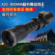 8.3手動T2口大變焦微單反相機望遠長焦鏡頭攝月拍鳥 800mm 420