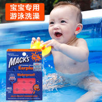 American MACK baby newborn baby child noise-proof firecrackers soundproof sleep earplugs bath waterproof aircraft decompression