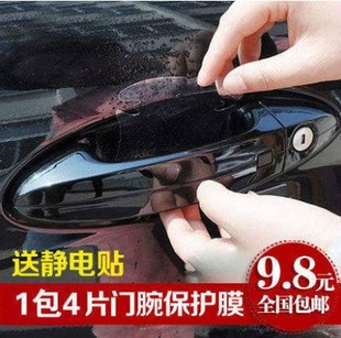 经典新福克斯福睿斯改装门把手WRC车贴汽车装饰个性TRD外拉手贴纸