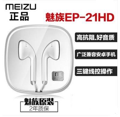 原裝正品 魅族耳機EP-21HD魅藍E note6/5 mx5 pro6 通用手機耳塞新款推薦