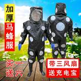 Hu Feng clothes to catch the bee, anti-peak clothing, Ma Feng, bee, beekeeping, bee, yellow bee, peak, clothing, wasp protective clothing, conjoined