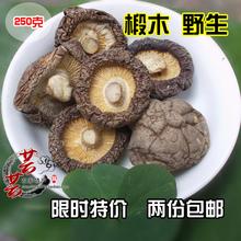 250克蘑菇山货土特产食用菌菇 黎川特级香菇精品干货剪脚椴木香菇