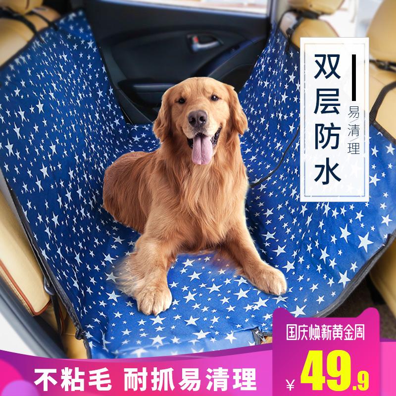 宠物狗狗车垫
