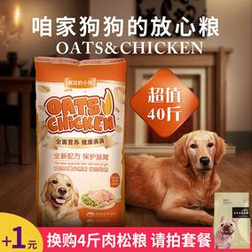 疯狂的小狗狗粮40斤通用型金毛阿拉斯加拉布拉多大型犬幼犬成犬