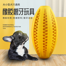 狗狗玩具球磨牙棒耐咬宠物猫玩具球橡训狗球耐咬幼犬狗球猫球训练