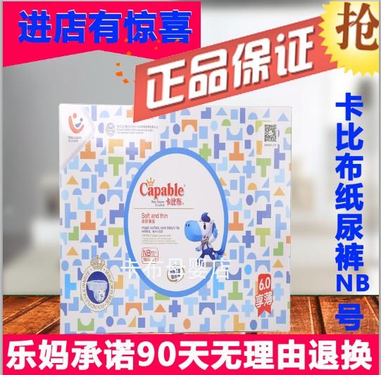 超薄6.0版卡比布纸尿裤NB号小号初生新生儿尿不湿0-3个月正品包邮
