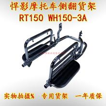 Honda Hummer RT150 Motorcycle WH150-3A/3C Fourth Country Modified Side Turn Bigfoot Frame Car Accessories