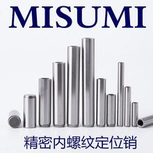 MISUMI米思米替代盘起MSTP定位销MSTM透气孔销钉检具内螺纹圆柱销
