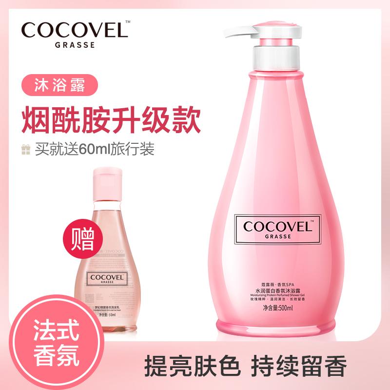 COCOVEL法式香氛香水沐浴露持久留香女香体持久家庭装大容量男士