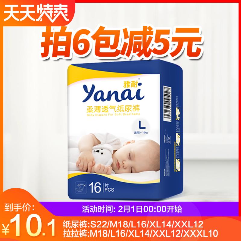 雅耐超薄透气拉拉裤XL男女宝宝婴儿纸尿裤L尿不湿新生儿尿片批发