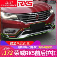 16-18款荣威RX5保险杠 RX5改装前后护杠荣威后保险杠RX5专用护板