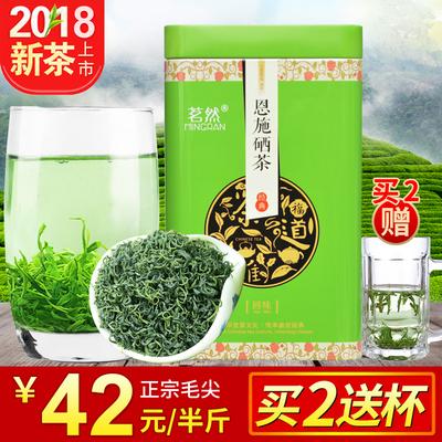 2018新茶恩施富硒茶玉露茶叶浓香耐泡日照充足春茶炒青绿茶250g